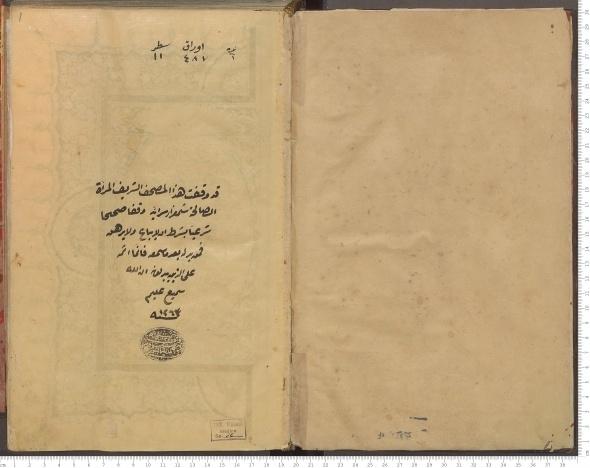 Fahrettin Paşa'nın getirdiği kutsal emanetler 3